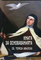 Книга за основаванията