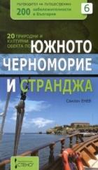 20 природни обекта по Южното Черноморие и Странджа