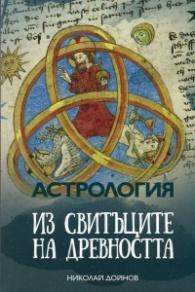 Астрология. Из свитъците на древността