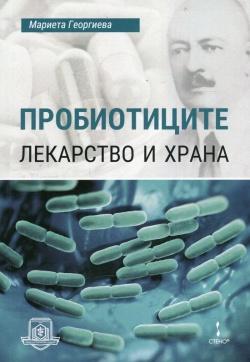 Пробиотиците - лекарство и храна