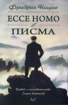Ecce Homo. Писма
