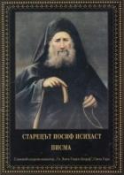 Писма. Изложение на монашеския опит