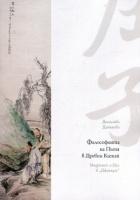 Философията на Пътя в Древен Китай. Мъдрецът и Дао в