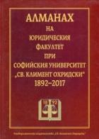 Алманах на Юридическия факултет при Софийския университет