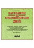 Настолник на счетоводителя 2015 CD