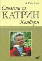 Спомени за Катрин Хепбърн
