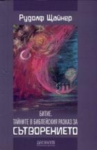 Битие. Тайните в библейския разказ за Сътворението