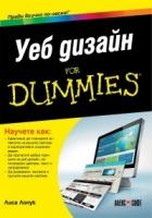Уеб дизайн for Dummies