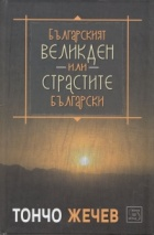 Българският Великден или страстите български