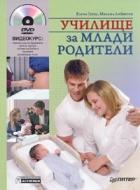 Училище за млади родители + DVD с видеокурс