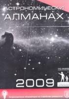 Астрономически алманах 2009
