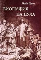 Биография на духа / тв.к.