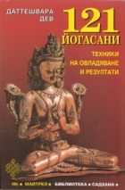 121 йогасани Ч.1: Техники за овладяване и резултати