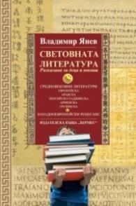Световната литература - разказана за деца и юноши, книга втора