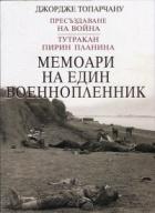 Мемоари на един военнопленник