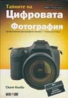 Тайните на цифровата фотография Ч.1: Професионални фотографски техники - стъпка по стъпка