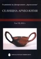 Селищна археология Т.VII, 2012 (Годишник на Департамент