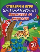 Стикери и игри за малчугани: Животните от джунглата (с над 50 цветни стикера)