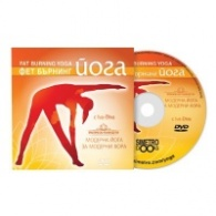 Фетбърнинг йога DVD