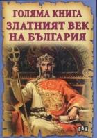 Голяма книга Златният век на България