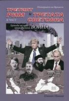 Третият Рим и Третата световна война Ч.II