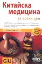 Китайска медицина за всеки ден/ Луксозно цветно издание