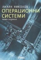 Операционни системи. Пето издание