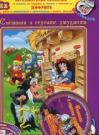 Образователни приказки №2: Снежанка и седемте джуджета (със стикери + Бонус маска)