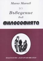 Въведение във философията /историко-теоретически очерк/