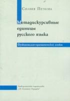 Метадискурсивные единицы русского языка