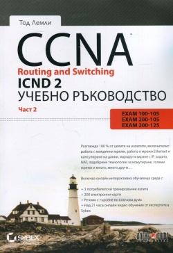 ccna routing and switching icnd 2. Учебно ръководство