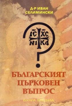 Българският църковен въпрос (фототипно издание на изданието от 1929 г.)