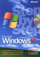 Microsoft Windows XP: Step by step