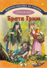 Избрана класика за ученика №4: Приказки - Братя Грим