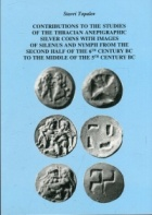 Contributions to the Studies of the Thracian Anepigraphic Silver Coins with Images of Silenus and Nymph from the Second Half of the 6 Century BC to th