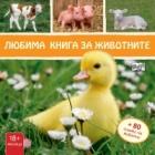 Любима книга за животните + 80 стикера: Пате