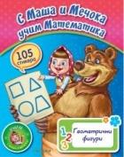 С Маша и Мечока учим Математика. Геометрични фигури (105 стикера)