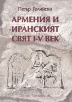Армения и иранският свят I - V век