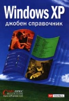 Windows XP: Джобен справочник