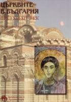 Църквите в България през XIII-XIV век