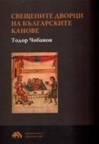 Свещените дворци на българските канове