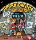 Приключения със загадки и много игри