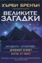 Великите загадки: Древния Египет. Битие от Марс. Загадката Атлантида