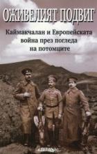 Оживелият подвиг. Каймакчалан и Европейската война през погледа на потомците