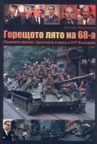 Горещото лято на 1968-а: Пражката пролет, братската помощ и Народна Република България