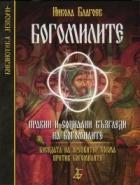 Богомилите. Правни и социални възгледи на богомилите