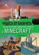 Чудеса от блокчета или как да построим суперсгради в Minecraft