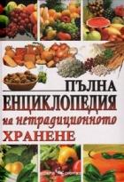 Пълна енциклопедия на нетрадиционното хранене