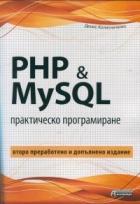 PHP & MySQL. Практическо програмиране/ Второ преработено и допълнено издание