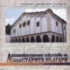 Архитектурното изкуство на старите българи Т.2-3: Късно Средновековие и Възраждане
